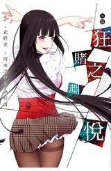 輕小說 狂賭之淵悅(全)封面