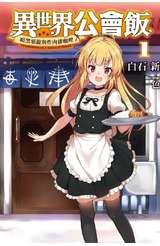 輕小說 異世界公會飯(01)~暗黑邪龍與炸肉排咖哩~限定版封面