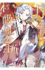 輕小說 月與萊卡與吸血公主(03)封面