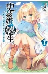 輕小說 史萊姆轉生。大賢者成為精靈養女的寵物了(01)限定版封面