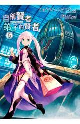 輕小說 自稱賢者弟子的賢者(05)封面