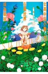 輕小說 女高中生小春在異世界成為娼妓summer(全)封面