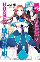 輕小說 轉生成女性向遊戲只有毀滅END的壞人大小姐(03)限定版封面
