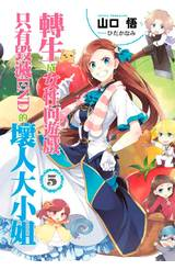 輕小說 轉生成女性向遊戲只有毀滅END的壞人大小姐(05)封面