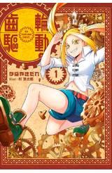 輕小說 齒輪驅動。(01)封面