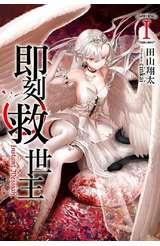輕小說 即刻救世主(01)限定版封面