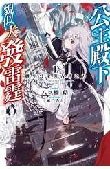 輕小說 公主殿下貌似大發雷霆(01)轉生公主與古老之力 限定版封面