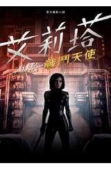 小說 艾莉塔:戰鬥天使 官方電影小說(全)封面