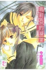 輕小說瑪莉亞的凝望(01)封面