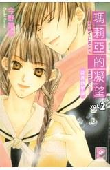 輕小說瑪莉亞的凝望(02)封面