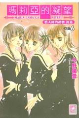 輕小說瑪莉亞的凝望(06)封面