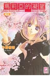 輕小說瑪莉亞的凝望(09)封面