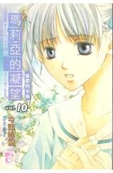 輕小說瑪莉亞的凝望(10)封面