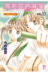 輕小說瑪莉亞的凝望(15)Lady,GO!封面