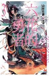 輕小說六花的勇者(03)封面