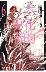 輕小說六花的勇者(06)封面