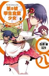 輕小說 第8號學生食堂少女(02)東京款待生存競爭封面