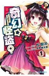 輕小說 奇幻☆怪盜?(01)封面