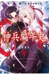 輕小說 神兵編年史(01)軍團襲來封面