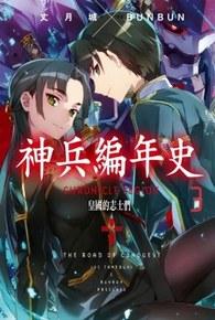 輕小說 神兵編年史(03)皇國的志士們封面