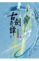 古劍奇譚Ⅱ 永夜初晗(貳)封面