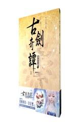 古劍奇譚III 夢付千秋(上)+(下)同捆版