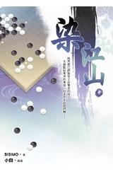 小說 染江山(中)封面