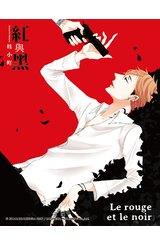 《紅與黑》明信片組(4入)封面