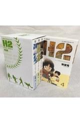 H2 和你在一起的日子 豪華典藏書盒版(一)封面