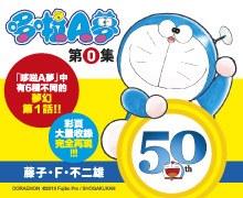 哆啦A夢短篇集(00)