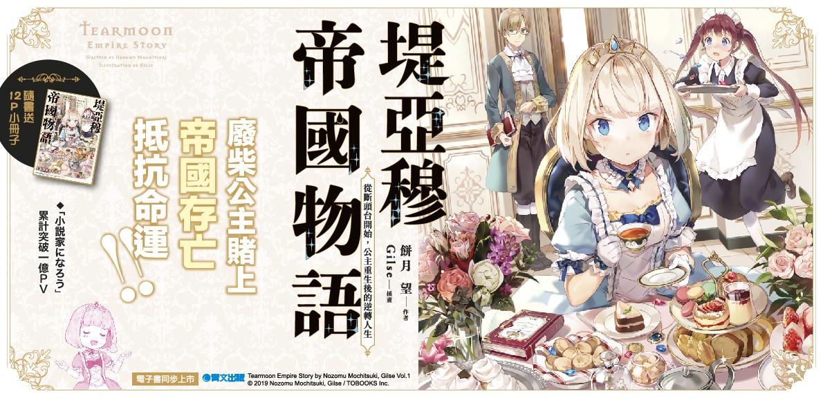堤亞穆帝國物語(01)~從斷頭台開始,公主重生後的逆轉人生~