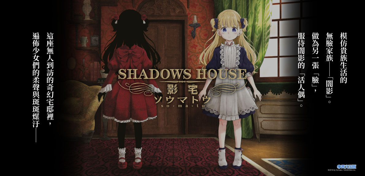 SHADOWS HOUSE-影宅