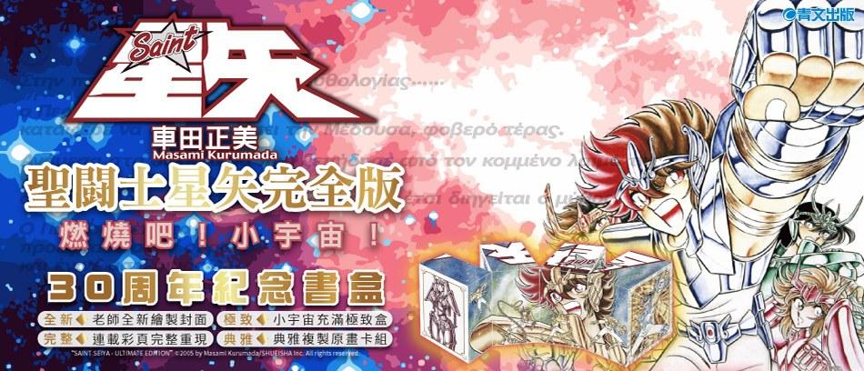 (新)聖闘士星矢完全版紀念套組