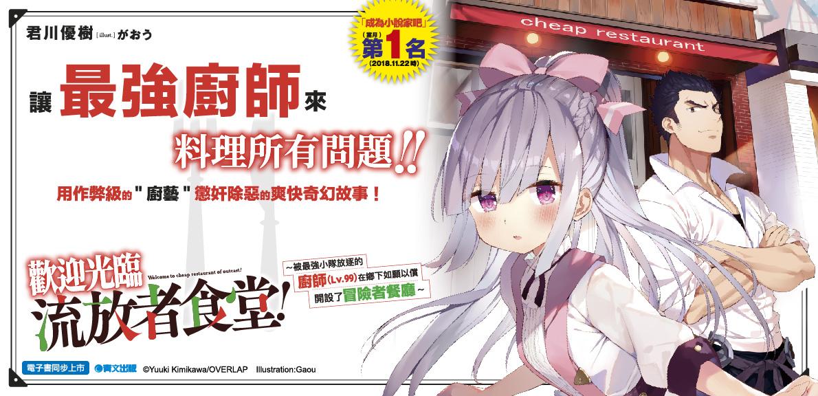 迎光臨流放者食堂!(01)