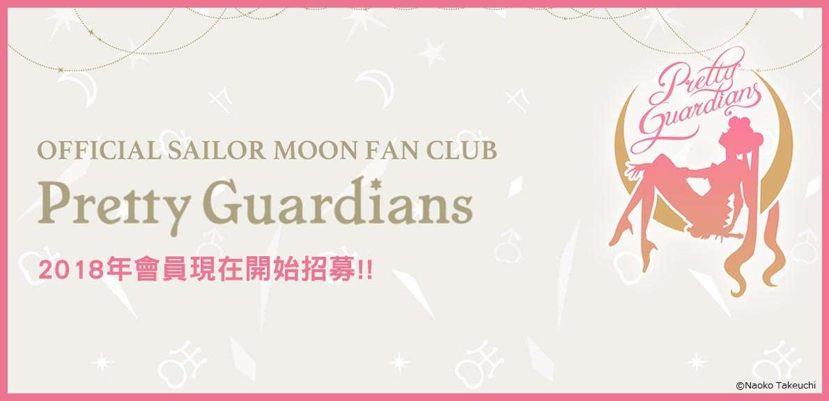 美少女戰士會員俱樂部招募