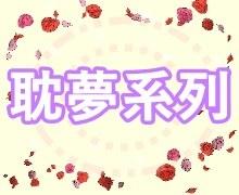 青文耽夢系列