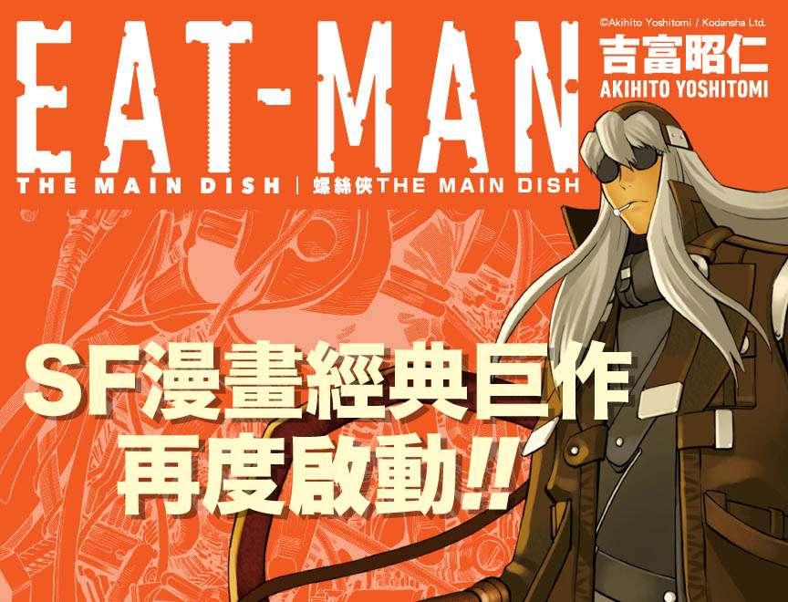 螺絲俠EAT-MAN MAIN DISH