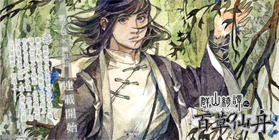 凱子包 × 無限誌 《群山綺譚之百草仙丹》連載開始