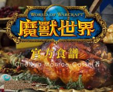 魔獸世界 官方食譜