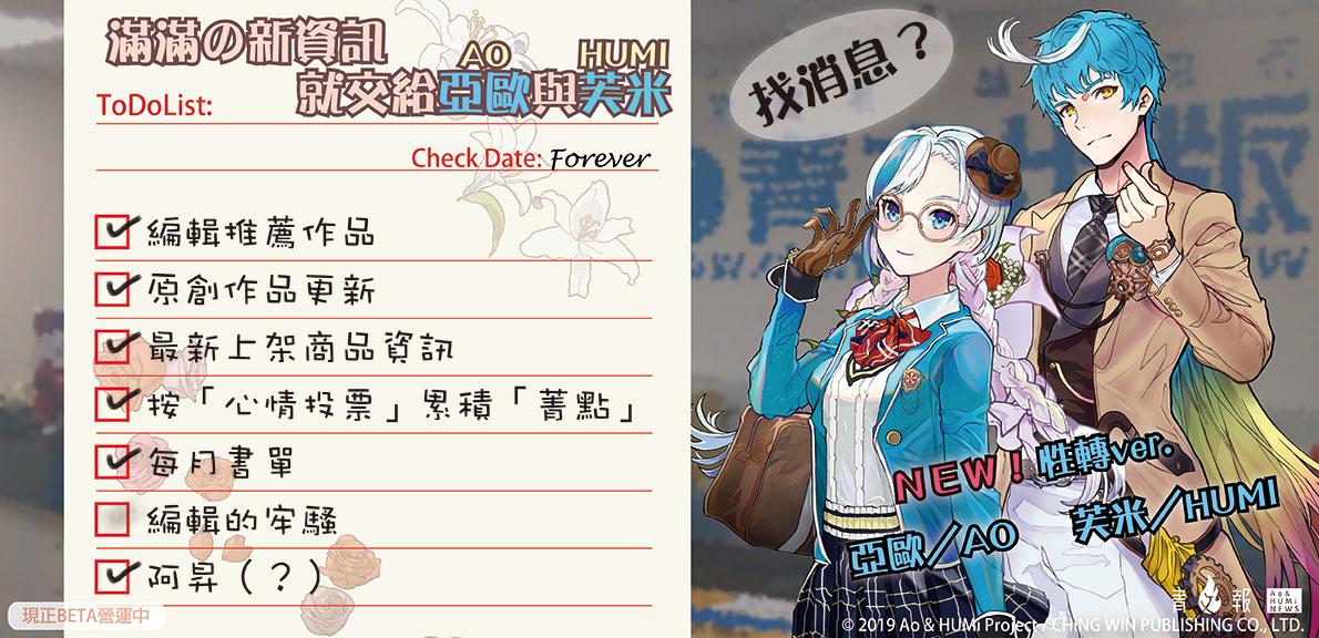 Ao & HUMi NEWS