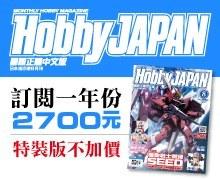 Hobby Japan訂戶方案