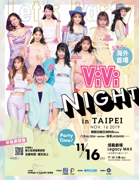 ViVi Night in Taipei