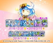 青文2019動漫節
