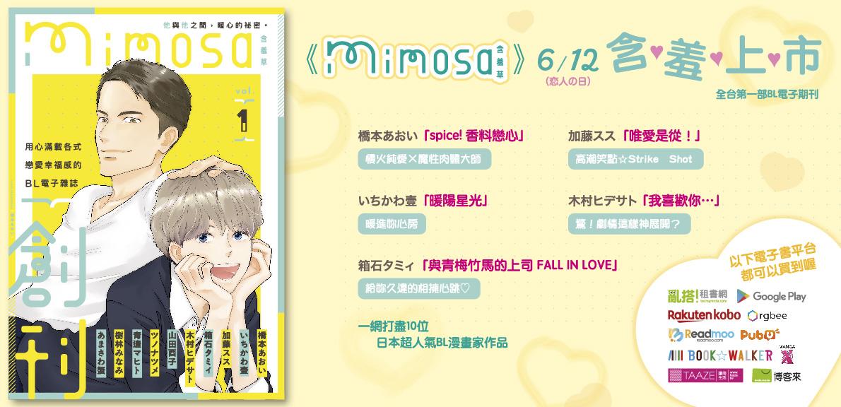 ♥滿載戀愛幸福感♥ 《mimosa 含羞草》BL電子漫畫雜誌~~  6/12 含羞上市