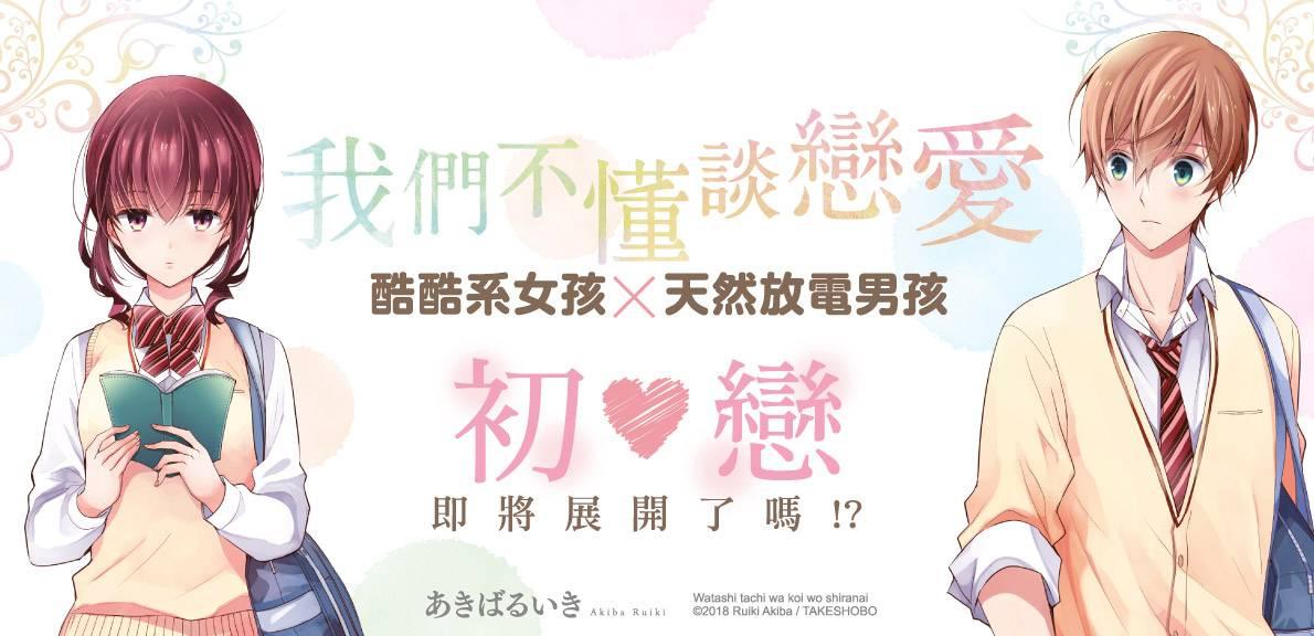 我們不懂談戀愛(01)