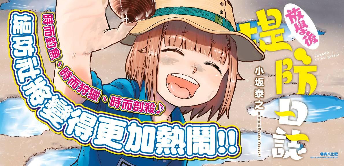放學後堤防日誌(02)