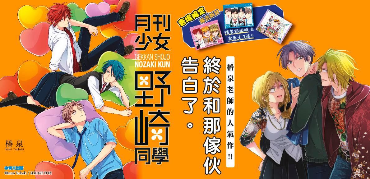 月刊少女野崎同學