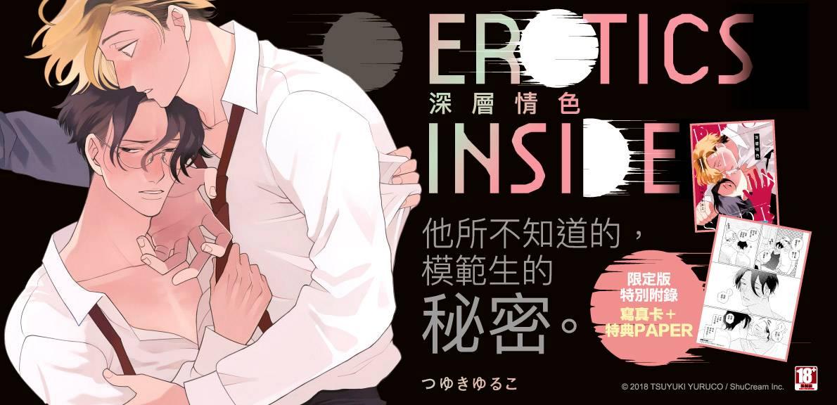 EROTICS INSIDE 深層情色(全)