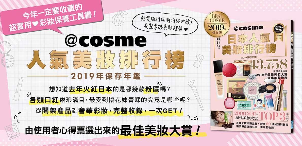@cosme日本人氣美妝排行榜-2019保存年鑑
