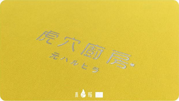《虎穴廚房》簽名組開箱 青文出版